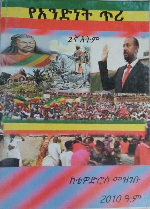 የአንድነት ጥሪ Yeandnet Teri By Tewodros Mezgebu