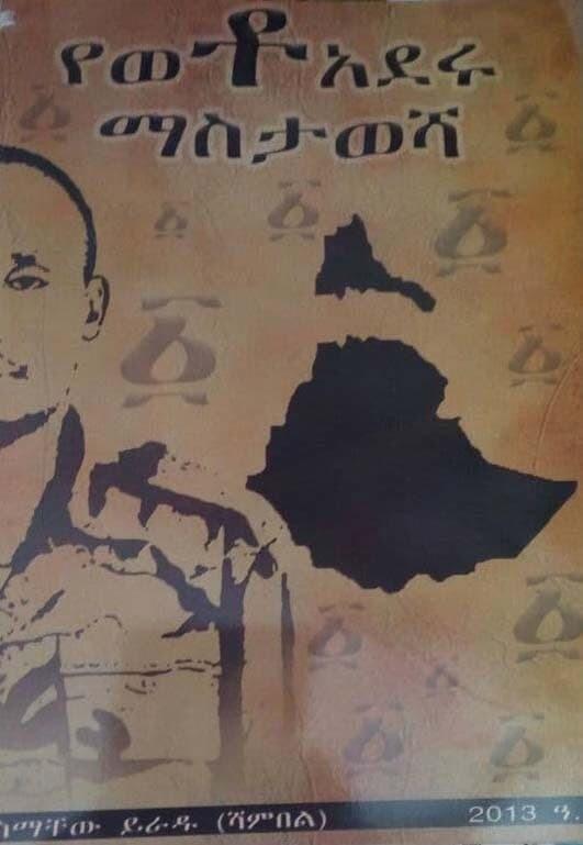 የወቶ አደሩ ማስታወሻ Yeweto Aderu Masitawesha By Semachew Yiradu