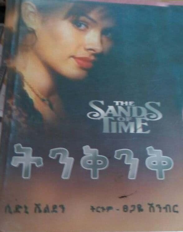 The Sands Of Time ትንቅንቅ By Sidney Sheldon