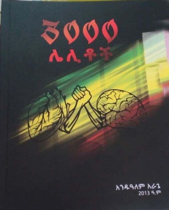 3000 ሌሊቶች 3000 Lelitochi By Andualem Aragie
