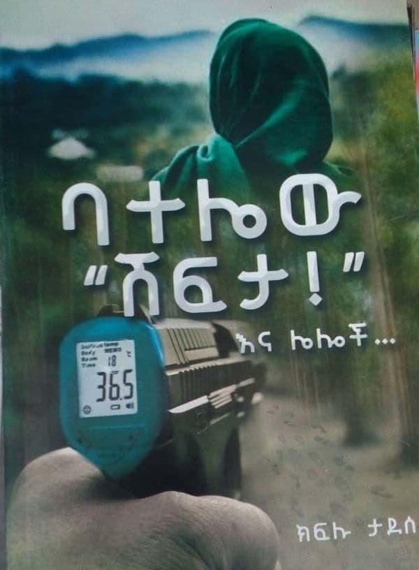 ባተሌው ሽፍታ እና ሌሎች Batelew Shefeta Ena  Lelochi By Kiflu Tadesse