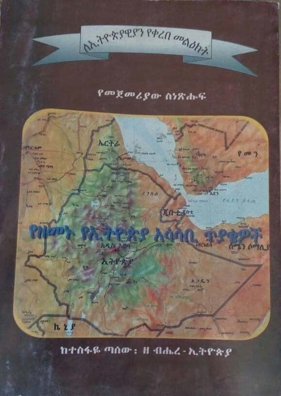 የዘመኑ የኢትዮጵያ አሳሳቢ ጥያቄዎች Yezememu Yethiopia Asasabi  Tekyakewoch