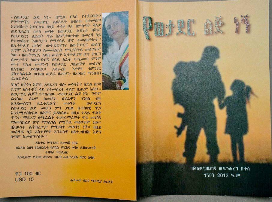 የወታደር ልጅ ነኝ YeWetader Lij Negn Amharic Book Journalist / Major Weinhareg Bekele