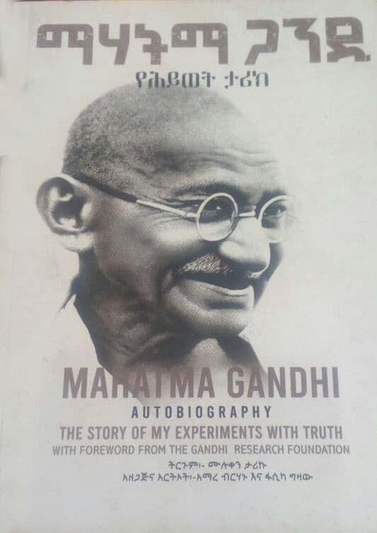 ማሃትማ ጋንዲ Mahtma Gandhi By Muluken Tariku