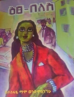 ዕፀ-በለስ Et͟s-belesi By Tesfaye Mamo