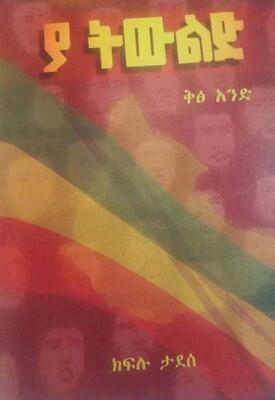 ያ ትውልድ  Ya Twld  By Kflu Tadese