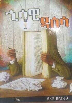 ኂሳዊ ዳሰሳ Hisawi Dasesa By Dereje Belayneh