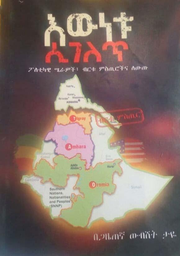 እውነቱ ሲገለጥ Ewnetu Sigelet By Gazetegna Wbshet Taye