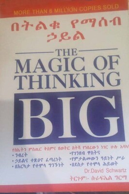 በትልቁ የማሰብ ኃይል THE MAGIC OF THINKING BLG By Dr David Schwartz