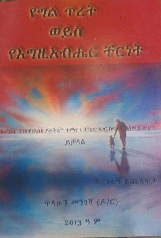 የግል ጥረት ወይስ የእግዛብሄር ቸርነት Yegl Tret weys ye egzabher chernet  By Tlahun Mengesha