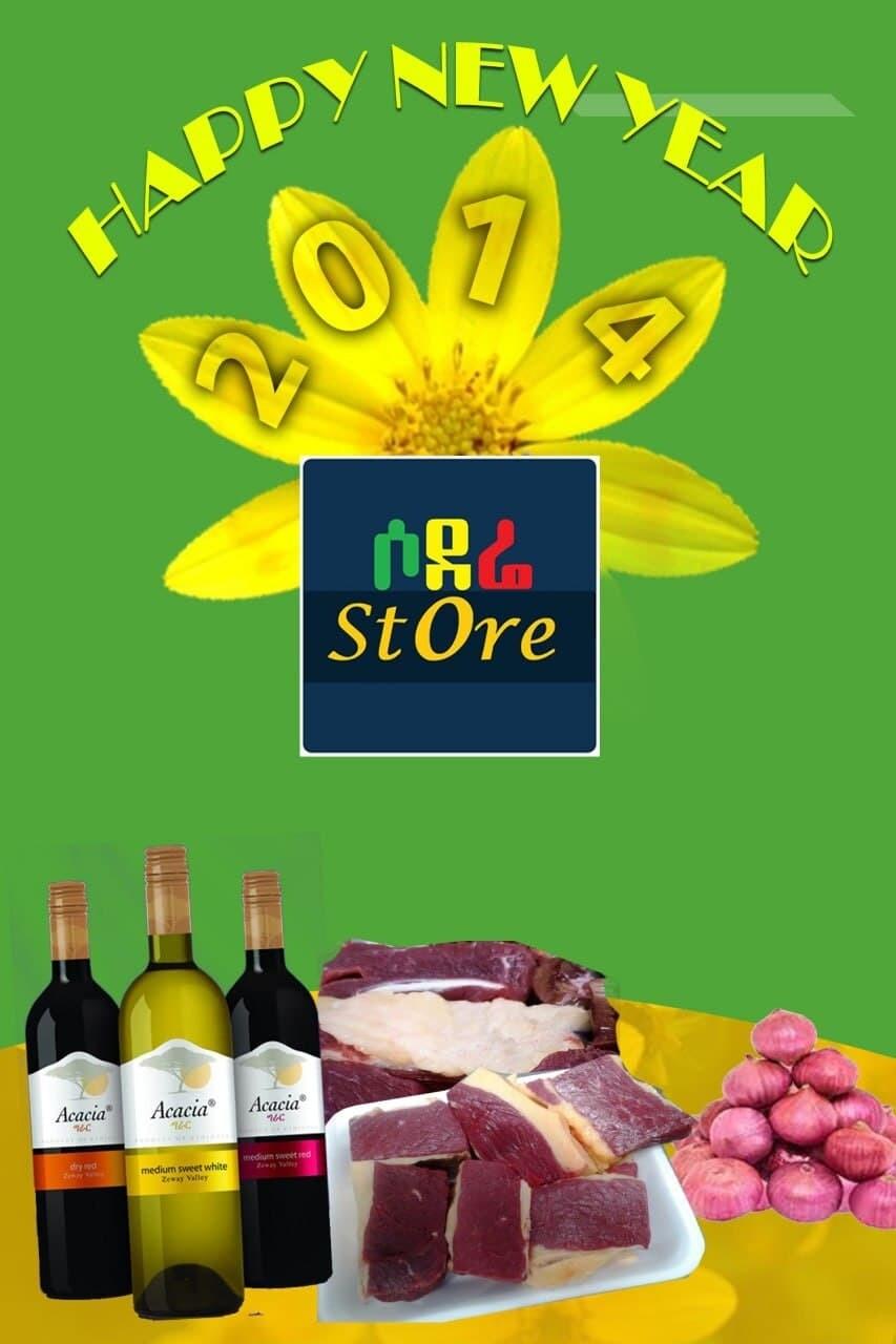 የሶደሬ የአዲስ አመት ጥቅል 15 Sodere New Year Holiday Package 15 (Ethiopia Only)