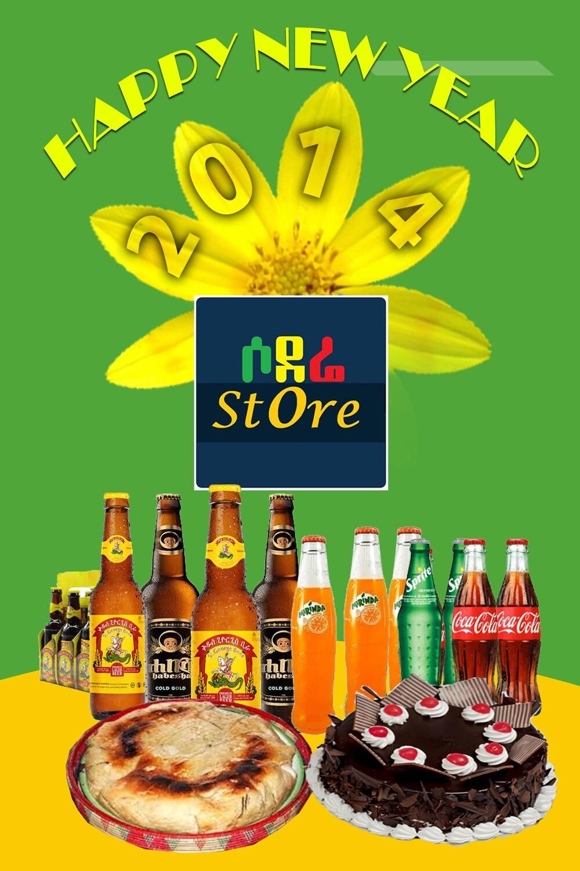 የሶደሬ የአዲስ አመት ጥቅል 11 Sodere New Year Holiday Package 11 (Ethiopia Only)