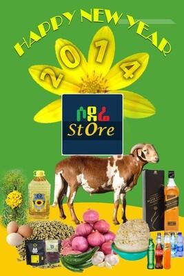 የሶደሬ የበዓል ጥቅል 1 Sodere Holiday Package 1 (Ethiopia Only)