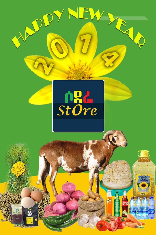 የሶደሬ የአዲስ አመት ጥቅል 9 Sodere New Year Holiday Package 9 (Ethiopia Only)
