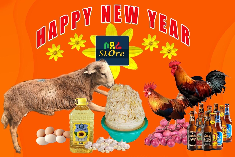 የአዲስ ዓመት ጥቅል  New Year Holiday Package C