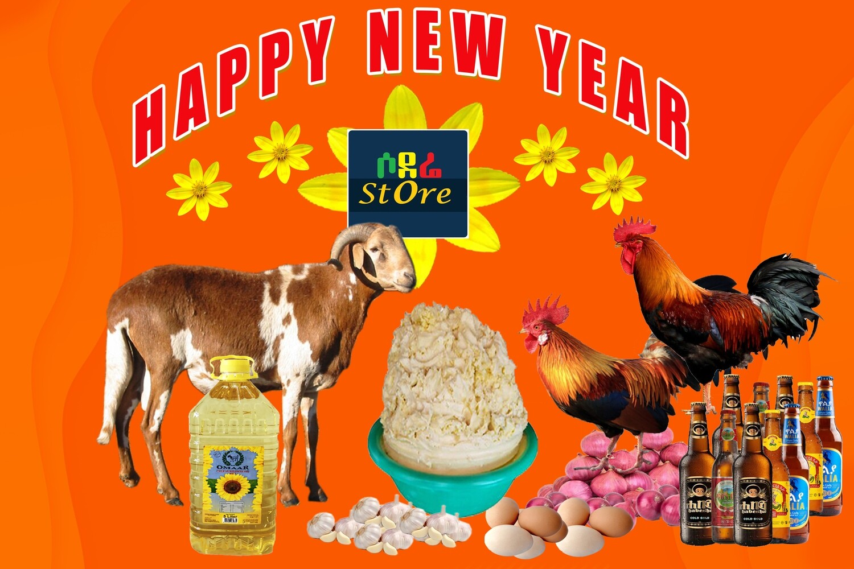 የአዲስ ዓመት ጥቅል  New Year Holiday Package B