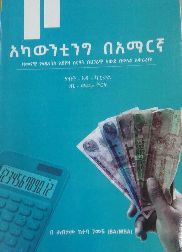 አካውንቲንግ በአማርኛ Accounting In Amharic By Habtamu Kitaba
