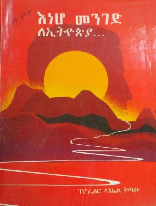 እነሆ መንገድ ለኢትዮጵያ Eneho Menigedi le Ethiopia By Daniel Ketawa