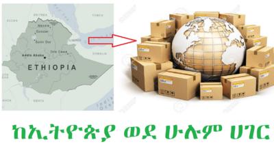 ከኢትዮጵያ ወደ አሜሪካ/ካናዳ የመላክ አገልግሎት Shipping service from Ethiopia to USA/Canada 6 to 10 days - ship