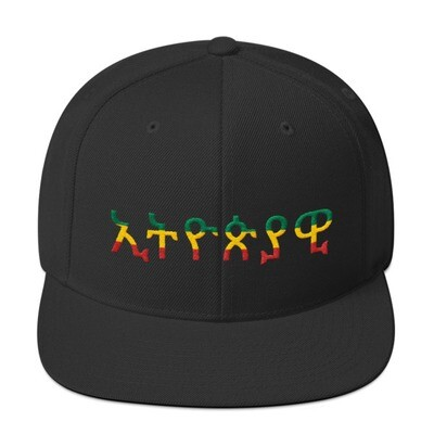 ETHIOPIAN Snapback Hat