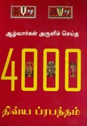 நாலாயிர திவ்யப்ரபந்தம் , பெரிய எழுத்தில்  Nalayira Divya Prabandham - NDP Big Bold letters , Single Volume,A4 size book