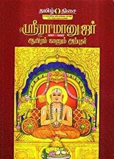 1000 Kanda Arputhar / 1000 கண்ட அற்புதர் ஸ்ரீராமானுஜர்