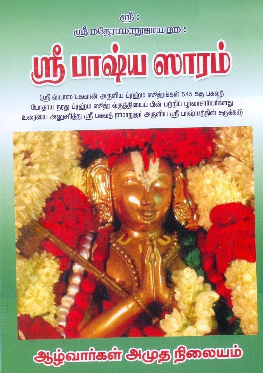 ஸ்ரீபாஷ்ய ஸாரம்,  Sri Bashya Saram AA Nilayam  அழ்வார்கள் ஆமுத நிலையம்