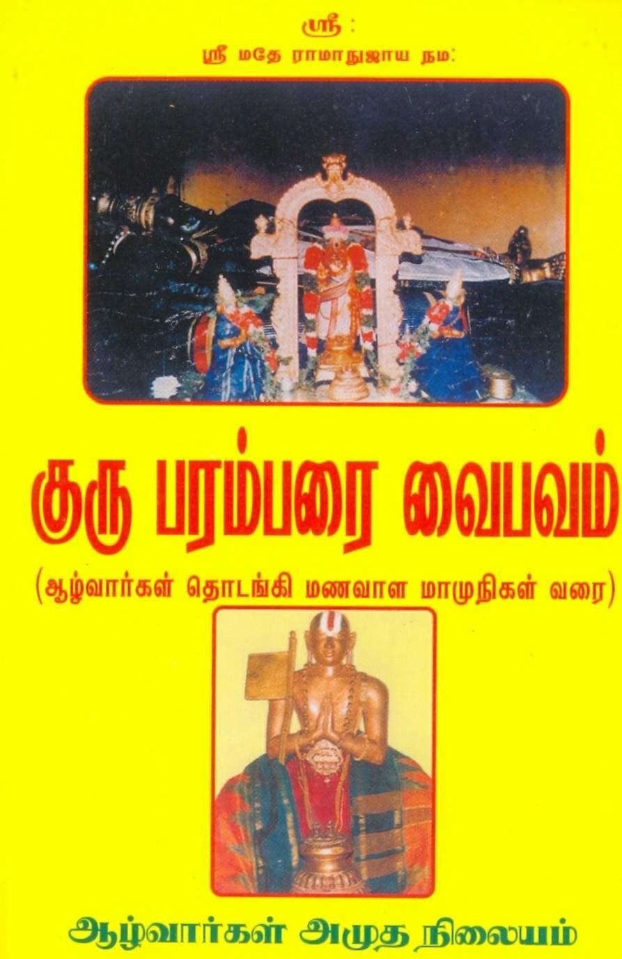 Printed book -Thenkalai sri Vaishnava Guruparampara(i) GPP தென்கலை குருபரம்பரை எளிய நடை ஆழ்வார்கள் அமுத நிலையம்
