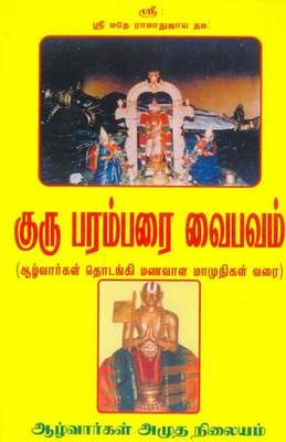 Thenkalai Guruparampara GPP தென்கலை குருபரம்பரை எளிய நடை ஆழ்வார்கள் அமுத நிலையம்