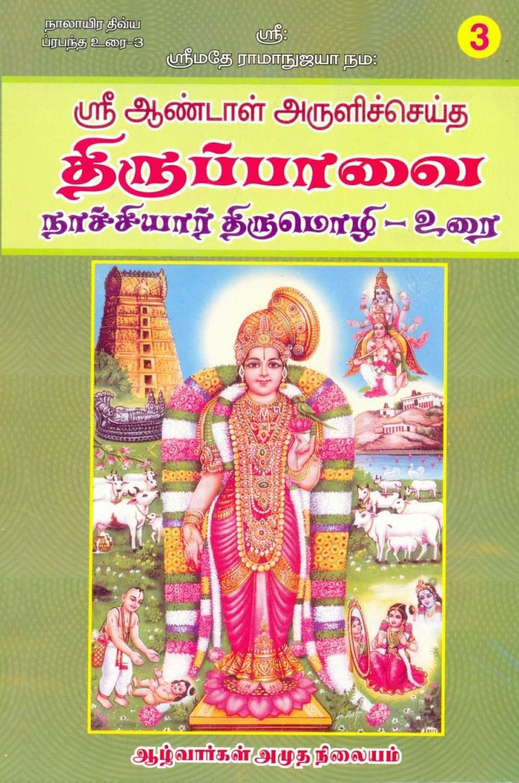 Thiruppavai /  Nachiyar Thirumozhi urai  திருப்பாவை / நாச்சியார் திருமொழி உரை