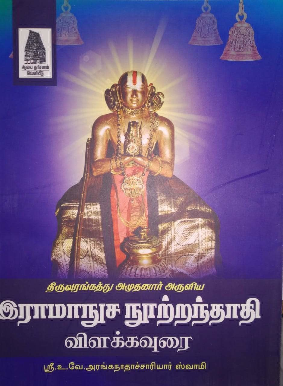 Printed Book - Ramanuja Nootranthathi simple commentary ராமானுச நூற்றந்தாதி எளிய உரை