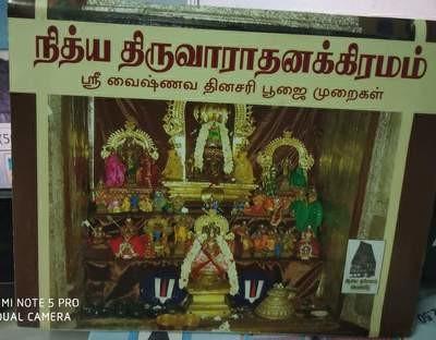 நித்ய திருவாராதனம்  Nithya Thiruvaradhanam Alaya darisanam