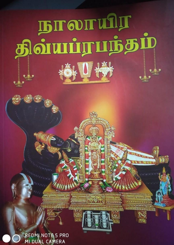Nalayira divyaprabandham -  நாலாயிர திவ்யப்ரபந்தம், கிரி