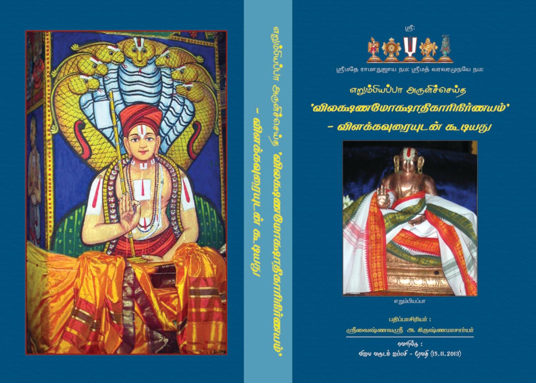 Vilakshana Mokshadikari Nirnayam  E Book preview மின்னூல்