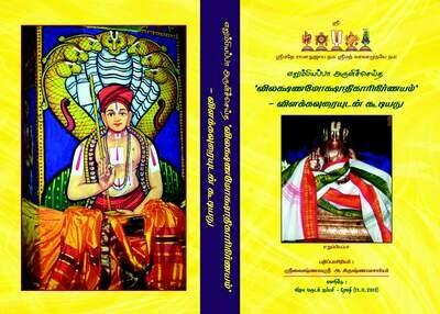 Vilakshana Mokshadikari Nirnayam E Book விலக்ஷண மோக்ஷாதிகாரி நிர்ணயம் மின்னூல்