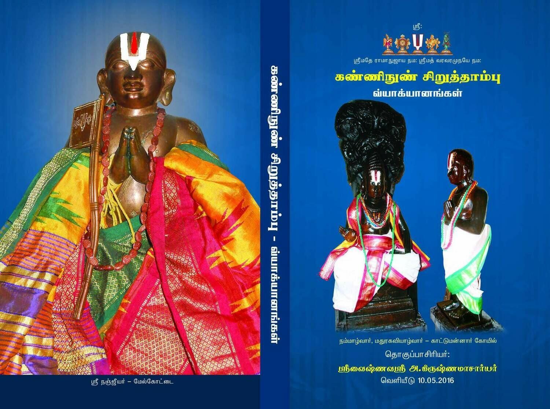 KNST - Kanninunn Siruthambu Vyakhyanam,கண்ணிநுண் சிறுத்தாம்பு வ்யாக்யானங்கள்