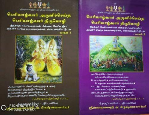 Printed Book Periyazhvar Tirumozhi Vyakhyanam பெரியாழ்வார் திருமொழி வ்யாக்யானங்கள்
