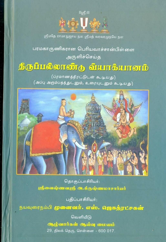 Printed Book - Thiruppallandu Periyavachanpillai Vyakhyanam, திருப்பல்லாண்டு -  பெரியவாச்சான் பிள்ளை வ்யாக்யானம்