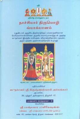 Nachiyar Tirumozhi Vyakhyanam, நாச்சியார் திருமொழி வ்யாக்யானம்