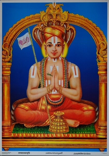 Printed Book Mumukshuppadi Vyakhyanam முமுக்ஷுப்படி வ்யாக்யானம்