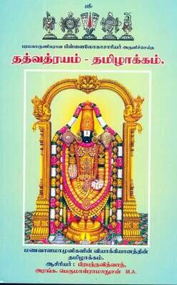 Tattvatraya vyakhyanam தத்வத்ரய வ்யாக்யானம்