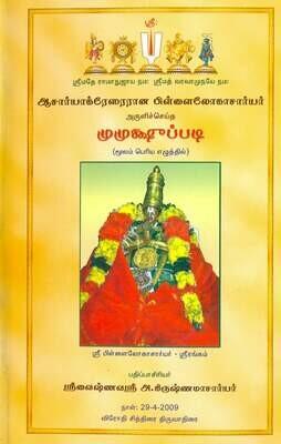 Mumukshuppadi moolam முமுக்ஷுப்படி மூலம் பெரிய எழுத்தில்