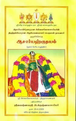 Acharya Hrudayam moolam big letters ஆசார்ய ஹ்ருதயம் மூலம் , பெரிய எழுத்தில்