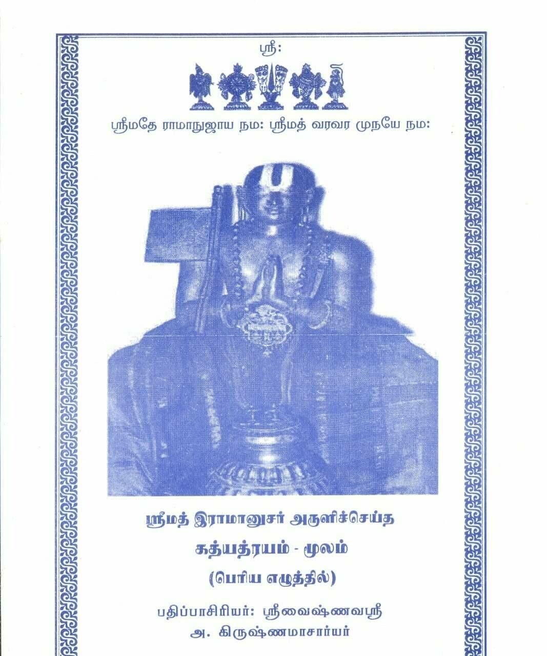 Gadyatrayam moolam big letters, கத்யத்ரயம் மூலம் பெரிய எழுத்தில்