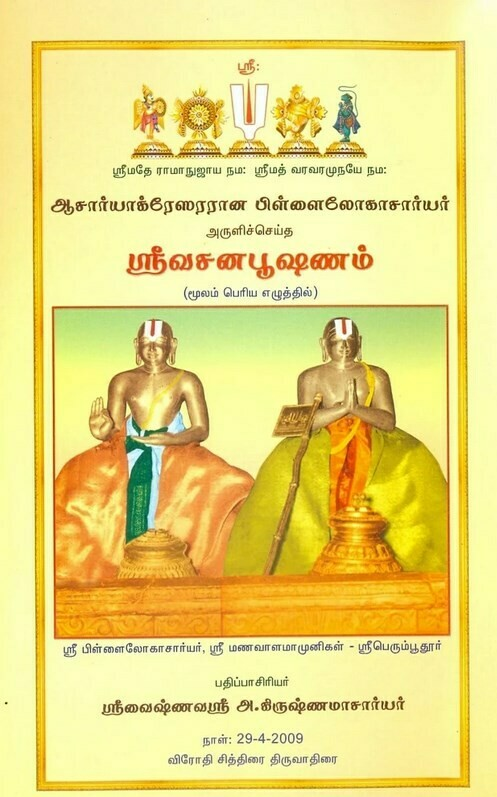 Sri Vachana bhushanam moolam big letters   ஸ்ரீவசனபூஷணம் மூலம் பெரிய எழுத்தில்