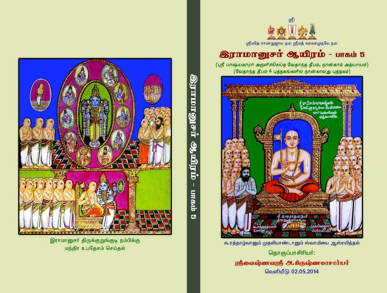 Printed Book Vedanta / Vedhanta Deepam moolam plus urai, 4 Vols -  வேதாந்த தீபம் மூலமும் உரையும்