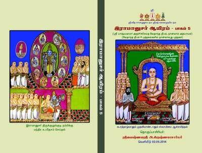 Vedanta Deepam moolam plus urai, 4 Vols -  வேதாந்த தீபம் மூலமும் உரையும்