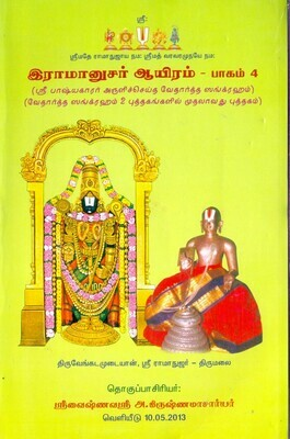 Vedartha Sangraham urai, 2 Vols, வேதார்த்த சங்க்ரஹம் மூலம் , உரை