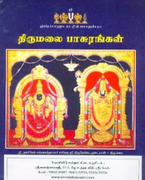 Thirumalai Pasurams from Nalayiram, நாலாயிர திவ்யப்ரபந்தத்தில் திருமலை விஷயமான பாசுரங்கள்