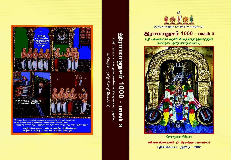 E - Book - Vedanta / Vedhanta Saram Moolam plus urai - வேதாந்த ஸாரம் மூலமும் உரையும் மின்னூல்